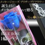 青いバラのプリザーブドフラワー メッセージローズプリザーブドフラワー ブルーローズ【誕生日プレゼント・結婚記念日・プロポーズの贈り物】