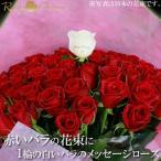 メッセージ入りの薔薇の花束。プロポーズ、誕生日、記念日に!
