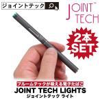 プルームテックたばこカプセル対応 JOINT TECH LIGHTS バッテリー アトマイザー 交換用コイル スターターセット