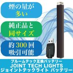 プルームテック 互換バッテリー JOINT TECH LIGHTS バッテリー ジョイントテックライト