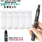 【繰り返し使える】 プルームテックプラス 互換 アトマイザー カートリッジ 5本セット リキッド プレゼント中 プルームテック プラス Ploom TECH + 電子タバコ
