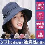 ぽっきりセール 帽子 レディース セール 紫外線 UVカット 通気性を考えた 折りたたみ 大きいサイズ UVカット
