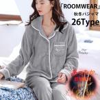 パジャマ ルームウェア レディース 秋冬 モコモコ 長袖 着る毛布 パジャマ 前開き ルームウェア ナイトウエア 暖かい 上下セット 可愛い