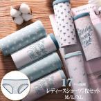 レディースショーツ コットン ショーツ 綿 インナー パンツ シームレス ノーマル 7枚セット 下着 新作 17タイプから選べる