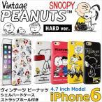 Snoopy Vintage PEANUTS iphone6 ケース シェル ハードケース ストラップホール付き 全5色【予約分1〜5週間前後入荷】