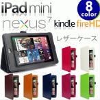 nexus7 iPad mini レザーケース ネクサス7 ケース kindle