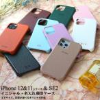 イニシャル 刻印 アルファベット iPhone12 ケース iPhone12pro max mini SE SE2 名入れ PUレザー 革 オリジナル プリント ネコポス送料無料 メール便 スマホ