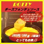 冷凍チーズフォンデュソース 4種のチーズでとろっとろ 350g ポイント5倍 748円