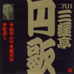 二代目三遊亭円歌(4)品川心中/紺田屋/肝潰し