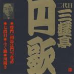 二代目三遊亭円歌(6)将門(相馬良門雪夜噺)/七段目/ふぐ鍋/川開き