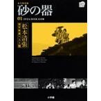 松本清張傑作映画ベスト10 第1巻 砂の器DVD+解説本