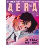 AERA 2021年4月12日号