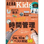 AERA with Kids 2017秋号