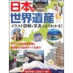 イラスト図解と写真でよくわかる! 日本の世界遺産