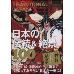 日本の伝統&絶景100