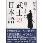 使ってみたい 武士の日本語
