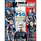 WORLD Soccer KING 2017年12月号増刊 パリは燃えているか