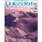 週刊 日本百名山 改訂新版     78号 三嶺・東赤石山・笹ヶ峰