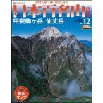 週刊 日本百名山 改訂新版 第12号