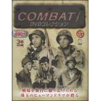 コンバット!DVDコレクション NO.1 創刊号
