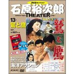 石原裕次郎シアター DVDコレクション 第13号 鷲と鷹