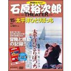 石原裕次郎シアター DVDコレクション 15号  太平洋ひとりぼっち    分冊百科