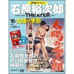 石原裕次郎シアター DVDコレクション 16号  太陽の季節    分冊百科
