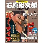石原裕次郎シアター DVDコレクション 17号  錆びたナイフ    分冊百科