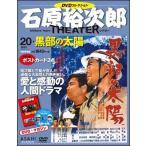 石原裕次郎シアター DVDコレクション 20号  黒部の太陽    分冊百科