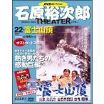 石原裕次郎シアター DVDコレクション 22号  富士山頂    分冊百科