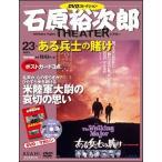 石原裕次郎シアター DVDコレクション 23号  ある兵士の賭け    分冊百科