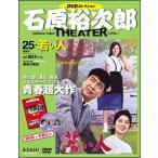 石原裕次郎シアター DVDコレクション 25号  若い人    分冊百科