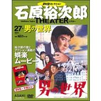 石原裕次郎シアター DVDコレクション 27号  男の世界    分冊百科