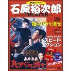 石原裕次郎シアター DVDコレクション 29号  夜のバラを消せ    分冊百科