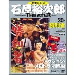 石原裕次郎シアター DVDコレクション 30号  勝利者    分冊百科