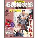 石原裕次郎シアター DVDコレクション 33号  天下を取る    分冊百科