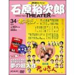 石原裕次郎シアター DVDコレクション 34号  君は恋人    分冊百科