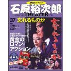 石原裕次郎シアター DVDコレクション 1号  嵐を呼ぶ男    分冊百科