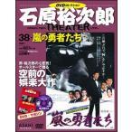 石原裕次郎シアター DVDコレクション 38号  嵐の勇者たち    分冊百科