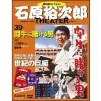 石原裕次郎シアター DVDコレクション 39号  闘牛に賭ける男    分冊百科