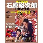 石原裕次郎シアター DVDコレクション 40号  遊俠三国志 鉄火の花道    分冊百科