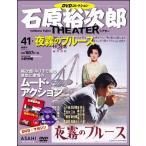 石原裕次郎シアター DVDコレクション 41号  夜霧のブルース    分冊百科