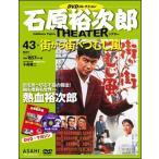 石原裕次郎シアター DVDコレクション 43号  街から街へつむじ風    分冊百科