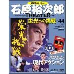 石原裕次郎シアター DVDコレクション 44号  栄光への挑戦    分冊百科