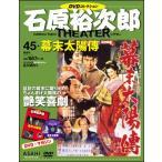 石原裕次郎シアター DVDコレクション 45号  幕末太陽傳    分冊百科