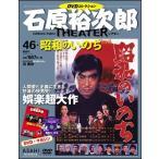 石原裕次郎シアター DVDコレクション 46号  昭和のいのち    分冊百科