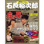 石原裕次郎シアター DVDコレクション 48号  夜の牙    分冊百科