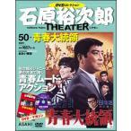 石原裕次郎シアター DVDコレクション 50号  青春大統領    分冊百科