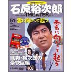 石原裕次郎シアター DVDコレクション 51号  雲に向かって起つ    分冊百科
