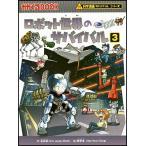 ロボット世界のサバイバル3